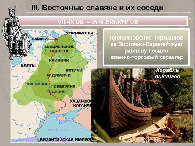 VIII-IX вв. – ЭРА ВИКИНГОВ III. Восточные славяне и их соседи Корабль викинго...