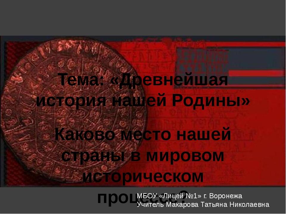 Тема: «Древнейшая история нашей Родины» Каково место нашей страны в мировом и...