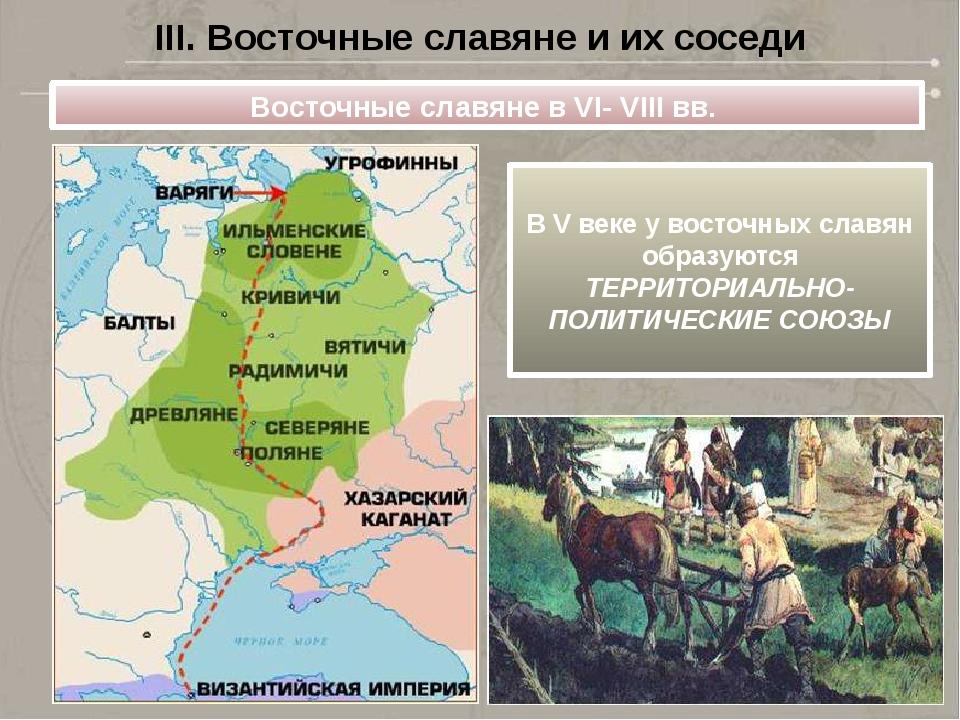 Восточные славяне в VI- VIII вв. В V веке у восточных славян образуются ТЕРРИ...