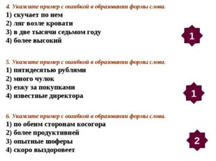 4. Укажите пример с ошибкой в образовании формы слова. 1) скучает по нем 2) л
