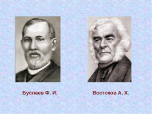 Буслаев Ф. И. Востоков А. Х.