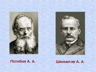 Потебня А. А. Шахматов А. А.