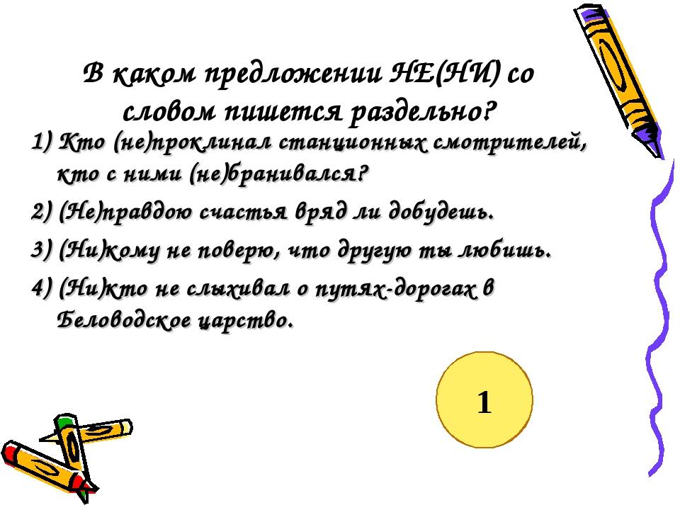 В каком предложении НЕ(НИ) со словом пишется раздельно? 1) Кто (не)проклинал...