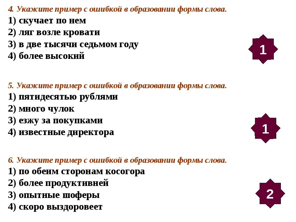 4. Укажите пример с ошибкой в образовании формы слова. 1) скучает по нем 2) л...
