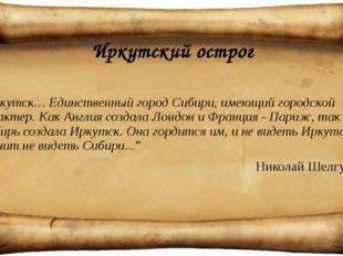"""Иркутский острог """"Иркутск… Единственный город Сибири, имеющий городской харак"""