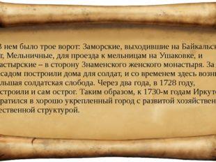 В нем было трое ворот: Заморские, выходившие на Байкальский тракт, Мельничные