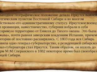 Выгодное географическое положение делало Иркутск важнейшим стратегическим пун
