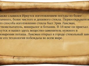 Также славился Иркутск изготовлением посуды из более прозрачного, более чисто