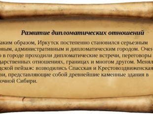 Развитие дипломатических отношений Таким образом, Иркутск постепенно станови