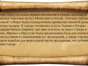 Через Иркутск ехали первые посольства в Пекин, проходили караванные торговые