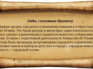 Люди, служившие Иркутску Первые органы городского управления появились в Ирк