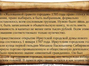 По «Жалованной грамоте городам» 1785 года право голоса на собрании, право выб
