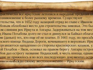 Практически все иркутские летописи и народные предания относят его возникнове