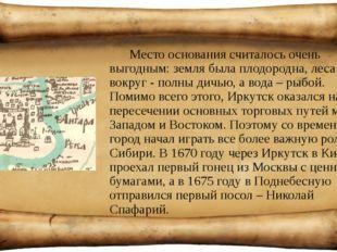 Место основания считалось очень выгодным: земля была плодородна, леса вокруг