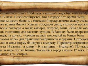 Сохранилась опись 1684 года, в которой подробно описан Иркутск конца 17 века.
