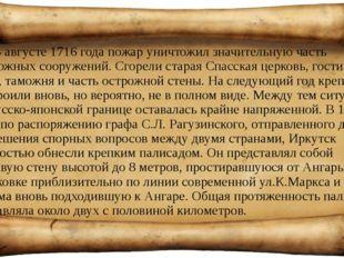 В августе 1716 года пожар уничтожил значительную часть острожных сооружений.