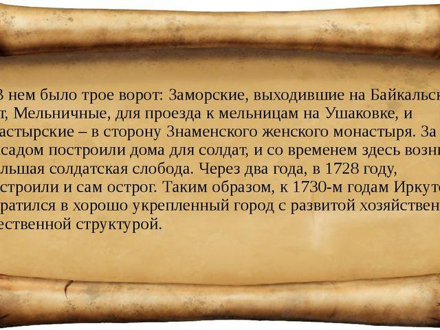 В нем было трое ворот: Заморские, выходившие на Байкальский тракт, Мельничные...