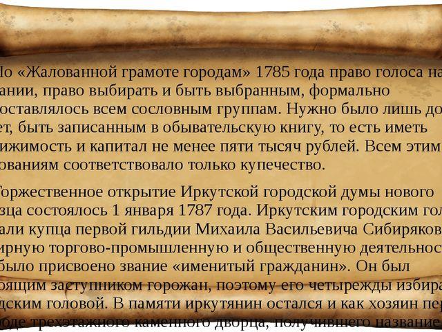 По «Жалованной грамоте городам» 1785 года право голоса на собрании, право выб...