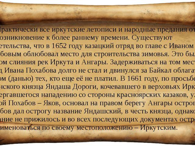 Практически все иркутские летописи и народные предания относят его возникнове...