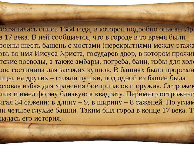 Сохранилась опись 1684 года, в которой подробно описан Иркутск конца 17 века....