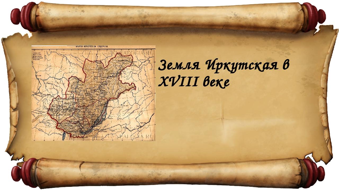 Земля Иркутская в XVIII веке