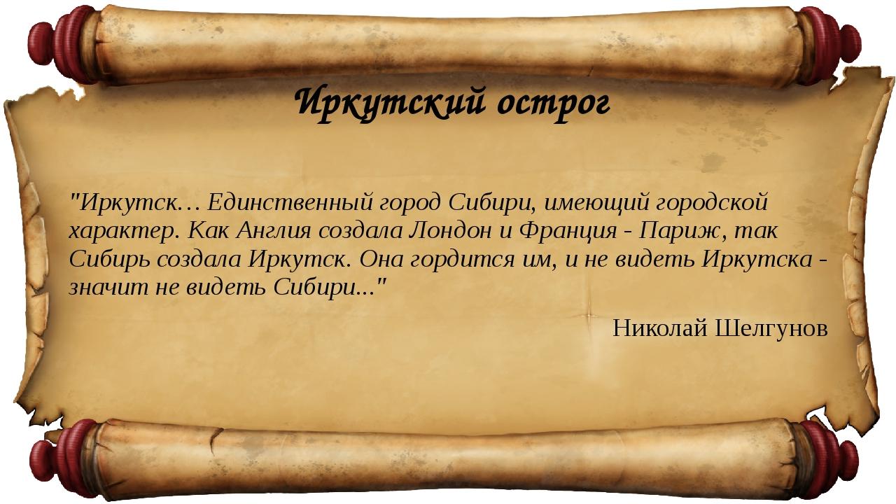"""Иркутский острог """"Иркутск… Единственный город Сибири, имеющий городской харак..."""