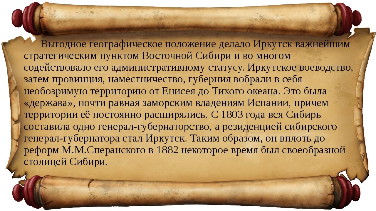 Выгодное географическое положение делало Иркутск важнейшим стратегическим пун...