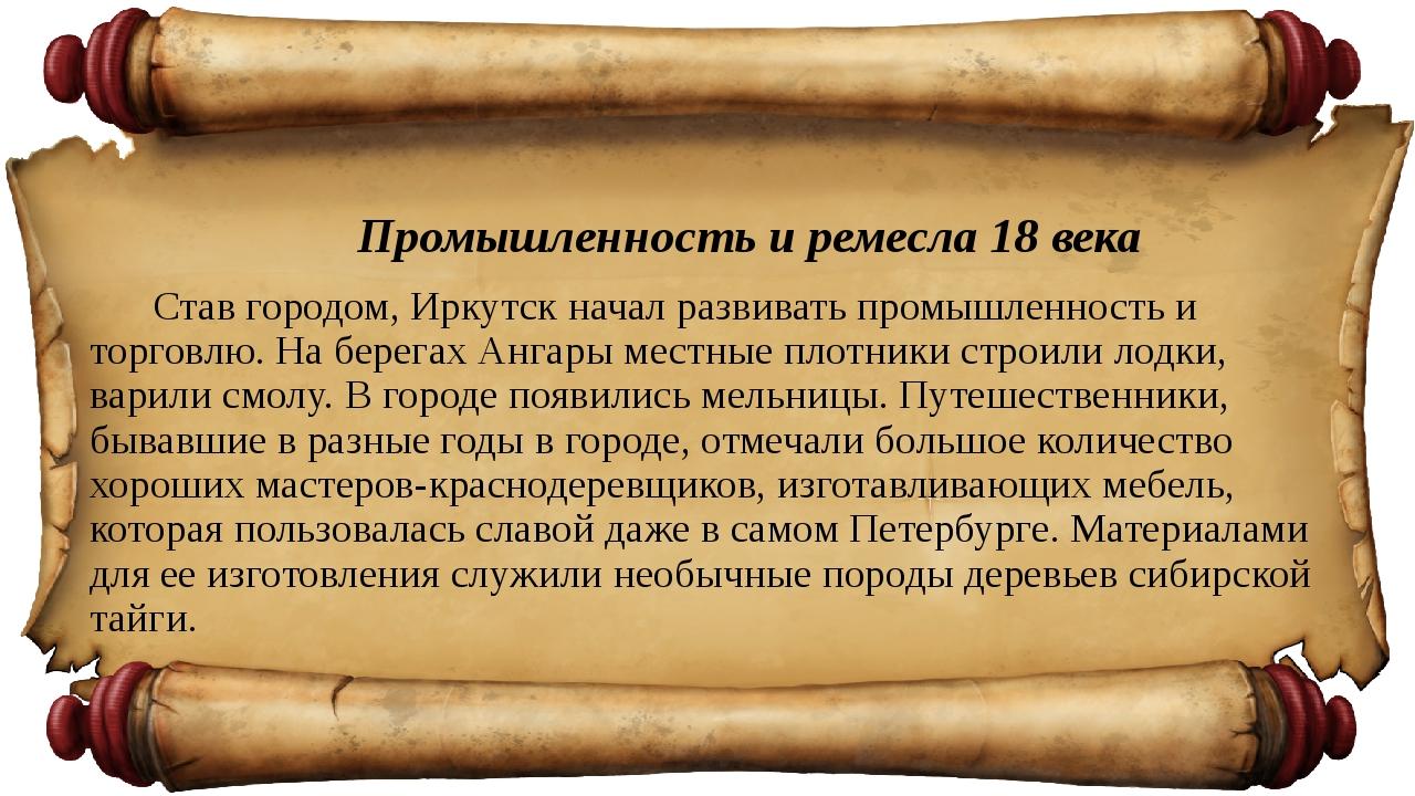 Промышленность и ремесла 18 века Став городом, Иркутск начал развивать промы...