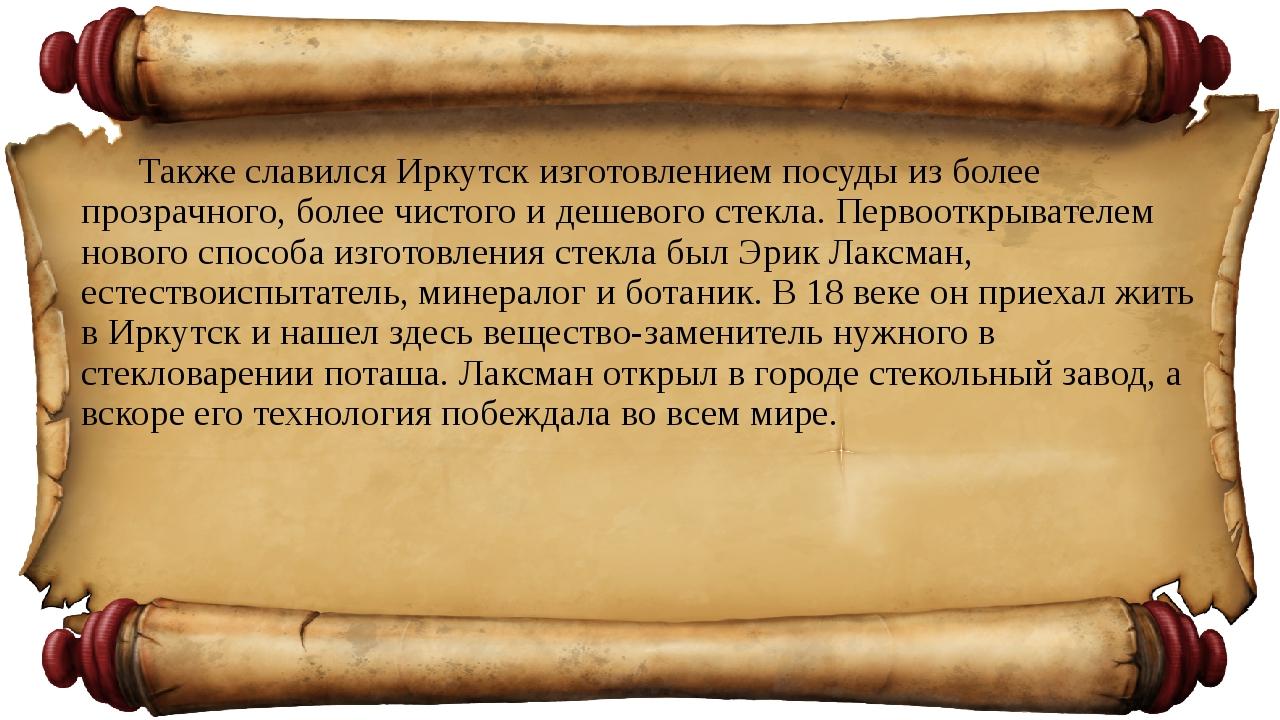 Также славился Иркутск изготовлением посуды из более прозрачного, более чисто...