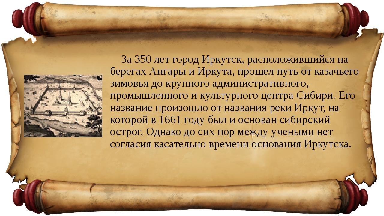За 350 лет город Иркутск, расположившийся на берегах Ангары и Иркута, прошел...