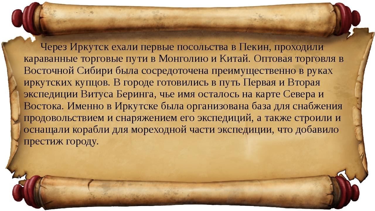 Через Иркутск ехали первые посольства в Пекин, проходили караванные торговые...