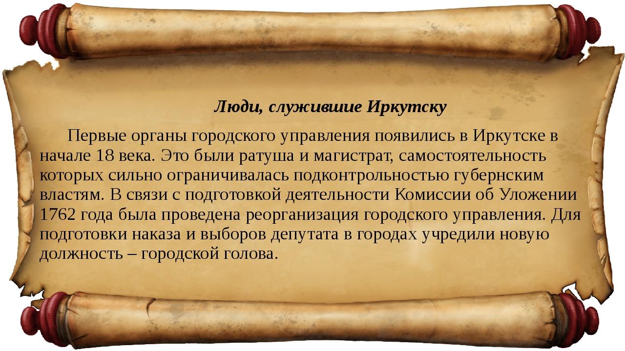 Люди, служившие Иркутску Первые органы городского управления появились в Ирк...