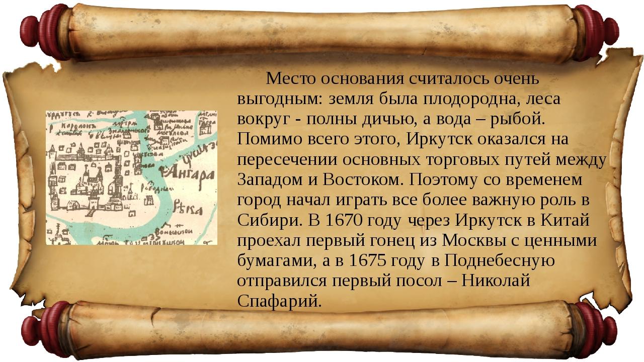 Место основания считалось очень выгодным: земля была плодородна, леса вокруг...