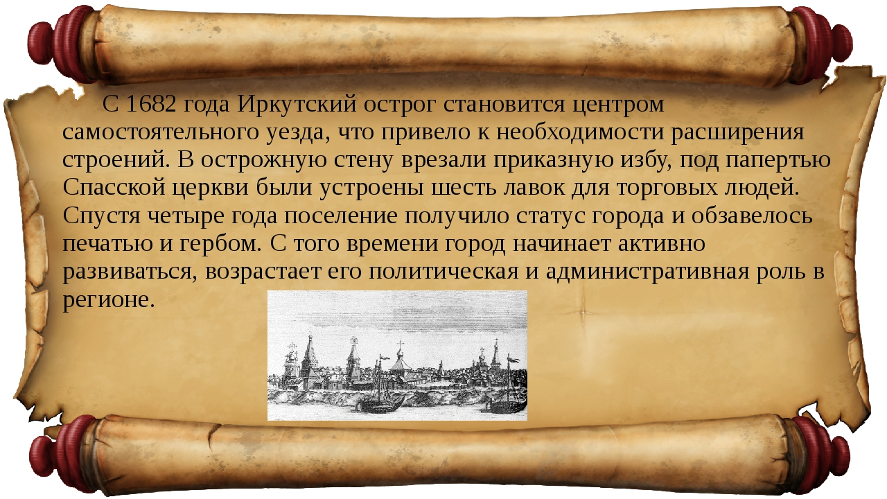 С 1682 года Иркутский острог становится центром самостоятельного уезда, что п...