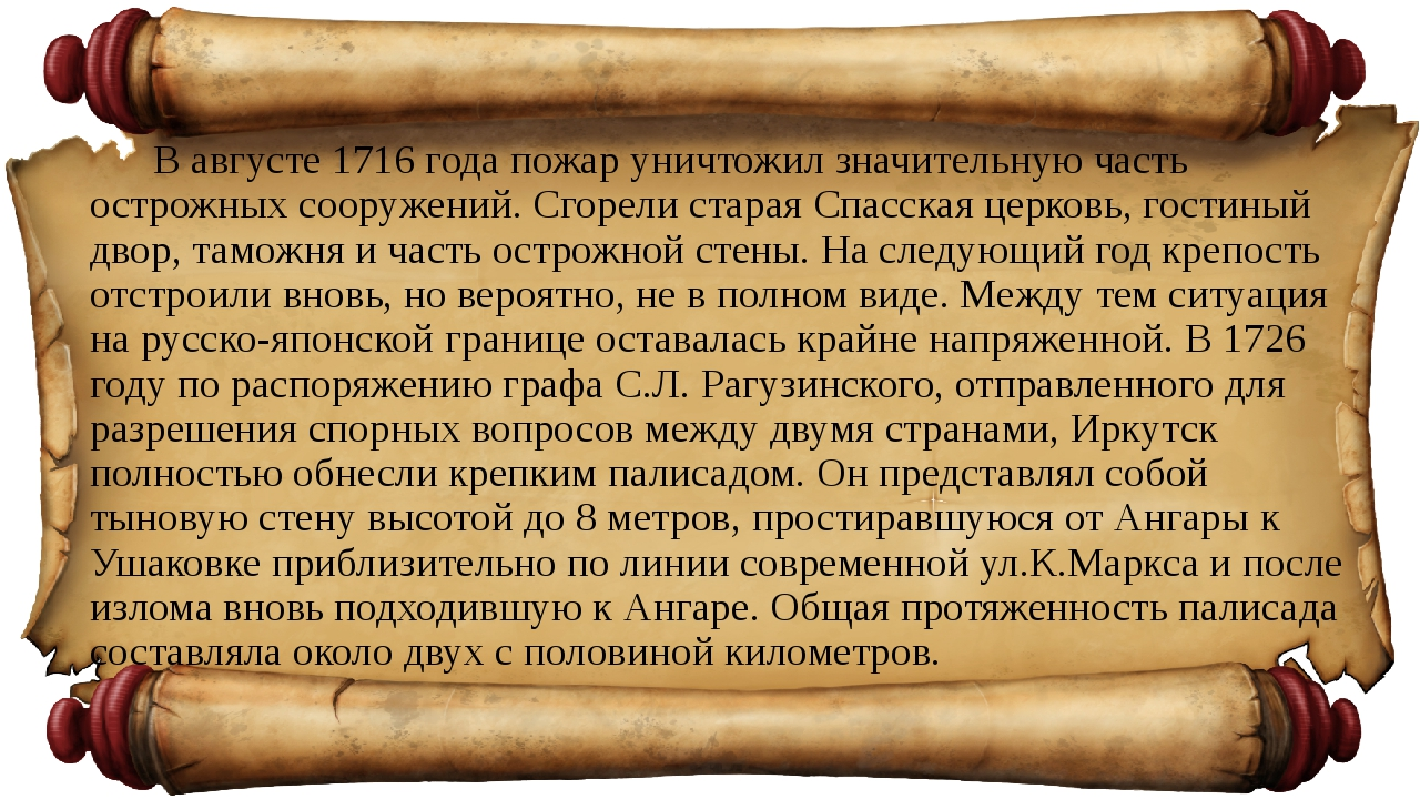 В августе 1716 года пожар уничтожил значительную часть острожных сооружений....