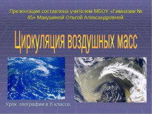 Презентация составлена учителем МБОУ «Гимназии № 45» Макушиной Ольгой Алексан
