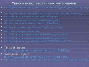 Список использованных материалов: http://st.gdefon.ru/wallpapers_original/wal
