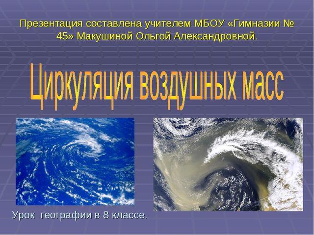 Презентация составлена учителем МБОУ «Гимназии № 45» Макушиной Ольгой Алексан...