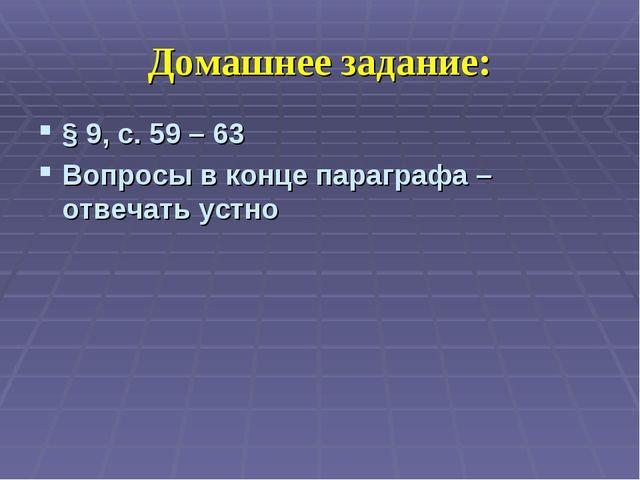 Домашнее задание: § 9, с. 59 – 63 Вопросы в конце параграфа – отвечать устно