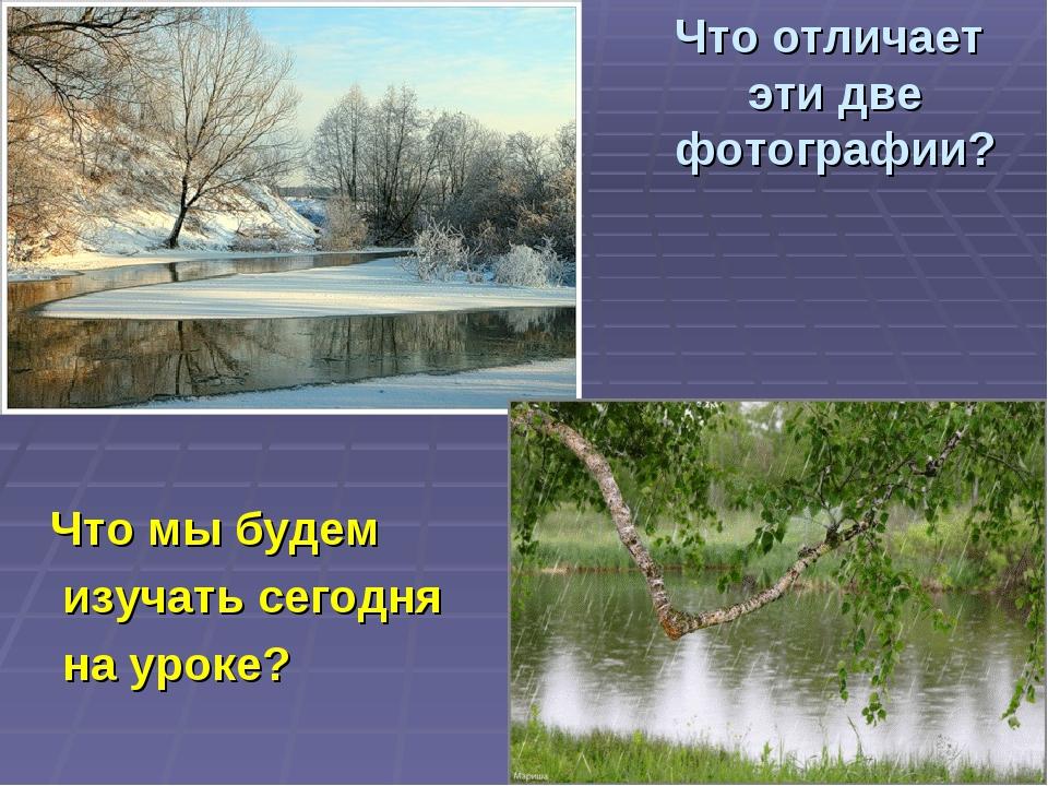 Что отличает эти две фотографии? Что мы будем изучать сегодня на уроке?