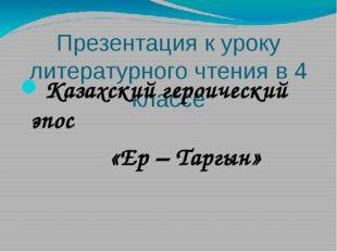 Презентация к уроку литературного чтения в 4 классе Казахский героический эпо