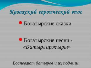 Казахский героический эпос Богатырские сказки Богатырские песни - «Батырларжы