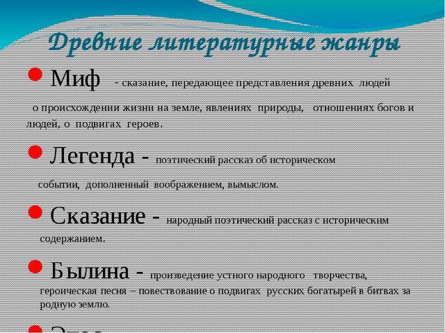 Древние литературные жанры Миф - сказание, передающее представления древних л...