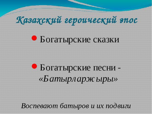 Казахский героический эпос Богатырские сказки Богатырские песни - «Батырларжы...