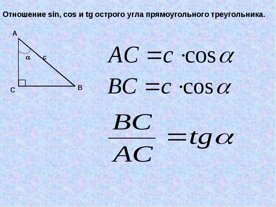 Отношение sin, cos и tg острого угла прямоугольного треугольника.  с А С В