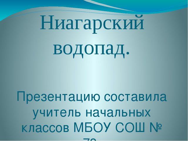 Ниагарский водопад. Презентацию составила учитель начальных классов МБОУ СОШ...