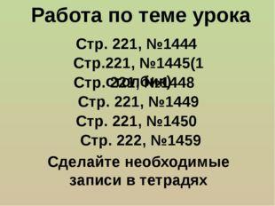 Стр. 221, №1444 Работа по теме урока Стр.221, №1445(1 столбик) Стр. 221, №144