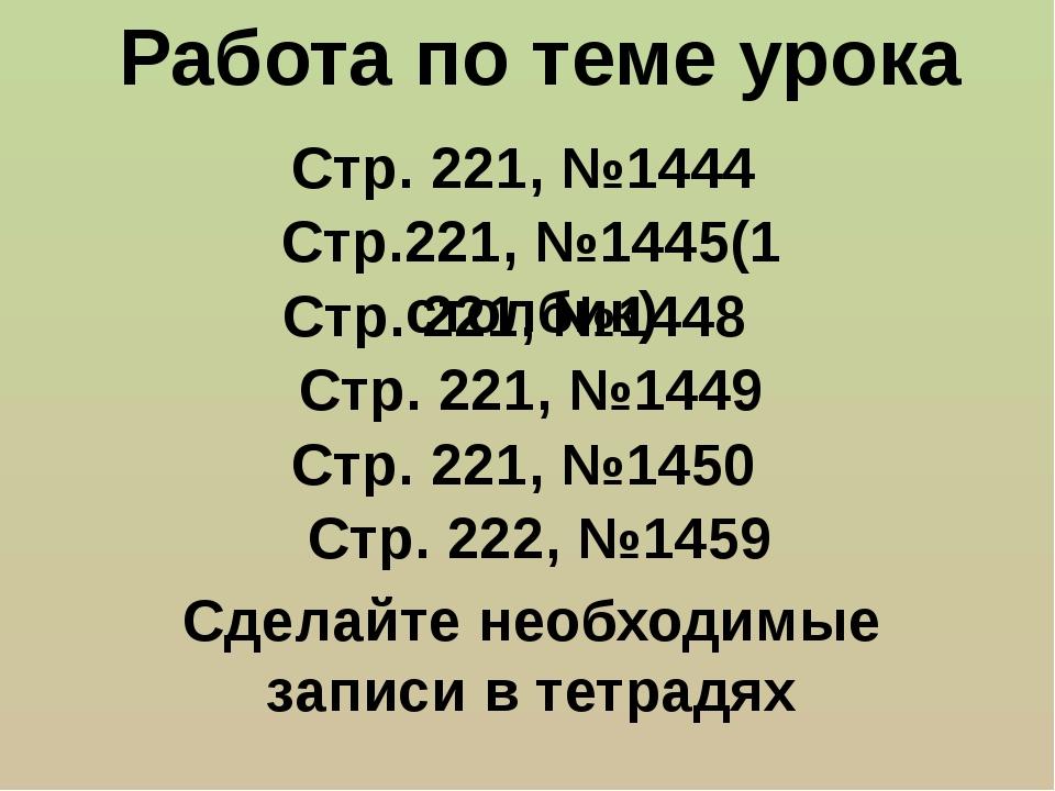Стр. 221, №1444 Работа по теме урока Стр.221, №1445(1 столбик) Стр. 221, №144...