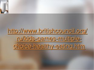 http://www.britishcouncil.org/ru/kids-games-multiple-choice-healthy-eating.htm