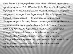 В то время в театре работали талантливейшие артисты и руководители — С. А. Шт